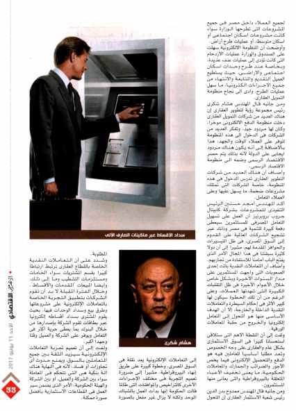 Al Ahram Al Iktisadi 11 June P.33