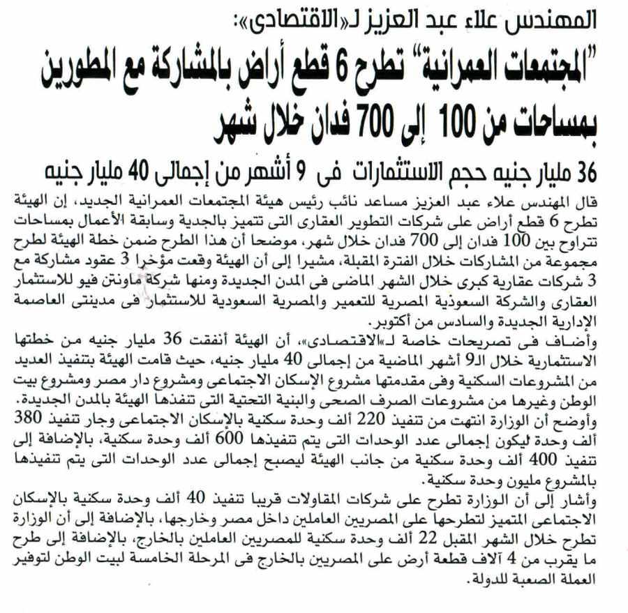 Al Ahram Al Iktisadi 18 June P.12.jpg