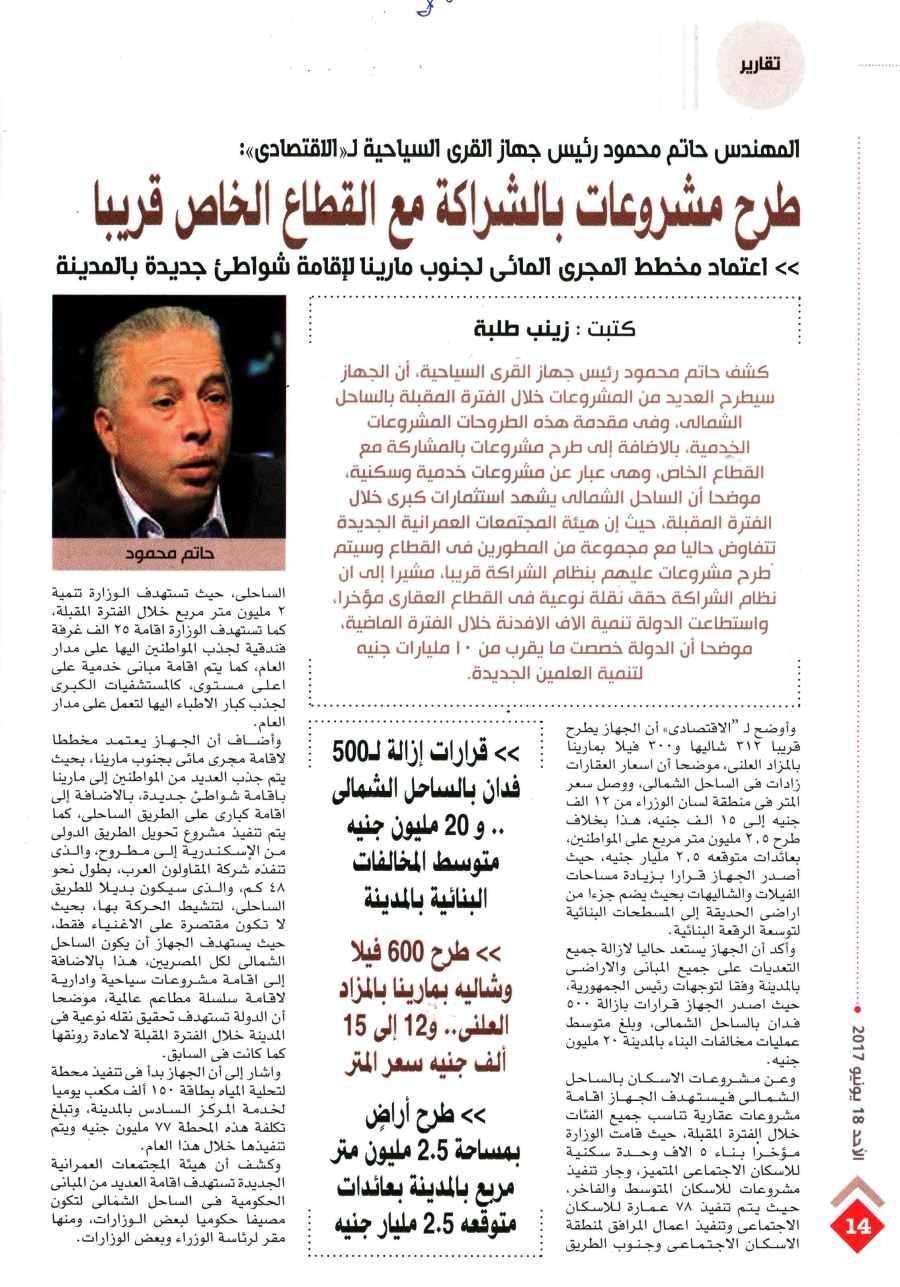 Al Ahram Al Iktisadi 18 June P.14.jpg