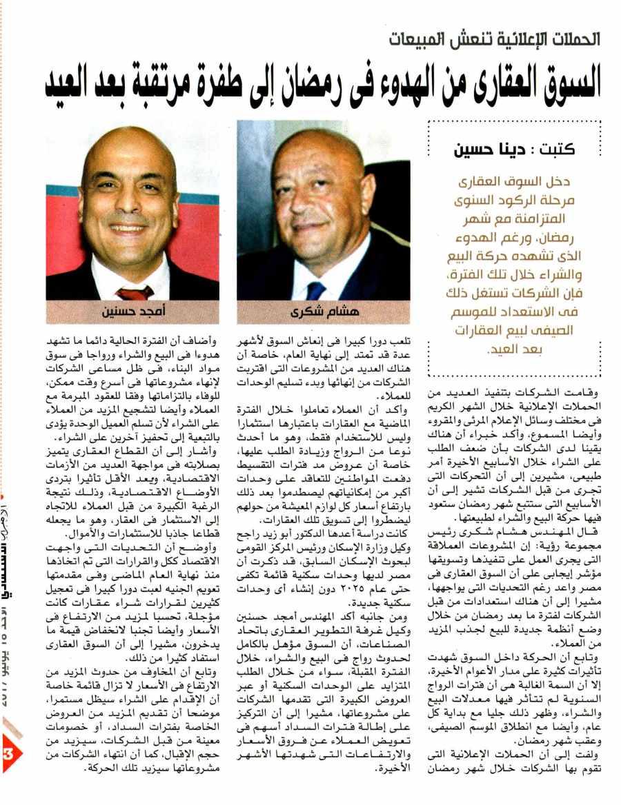 Al Ahram Al Iktisadi 18 June P.23.jpg
