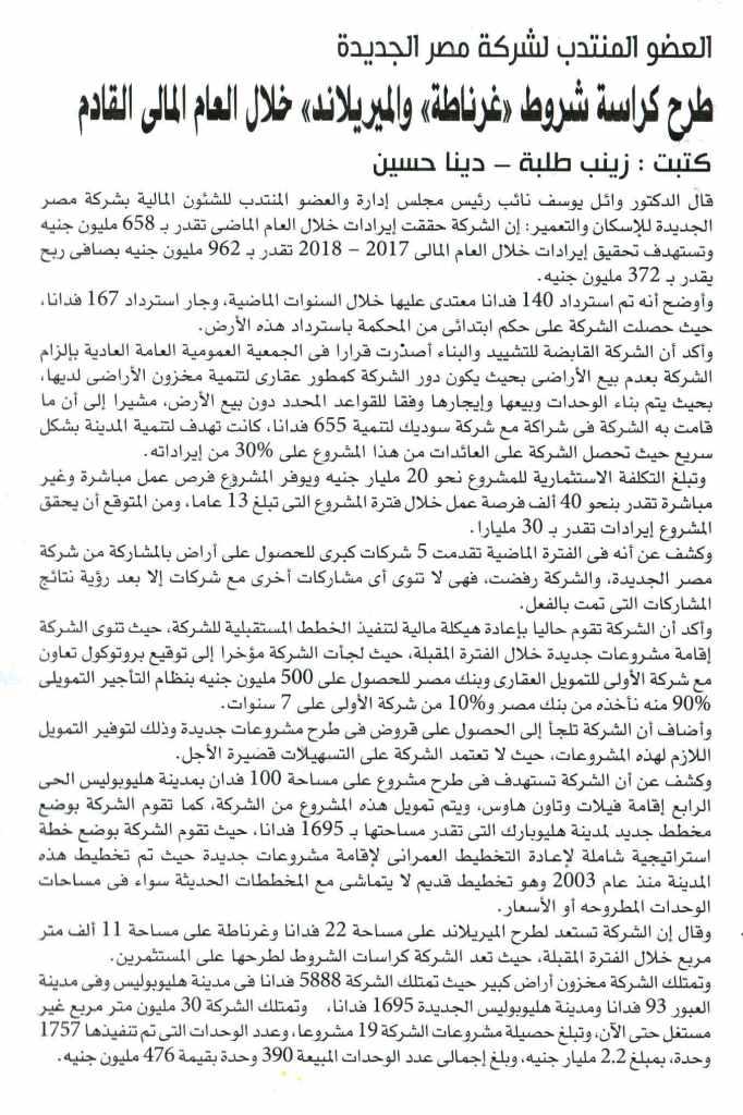 Al Ahram Alektesady 4 June P.10.jpg
