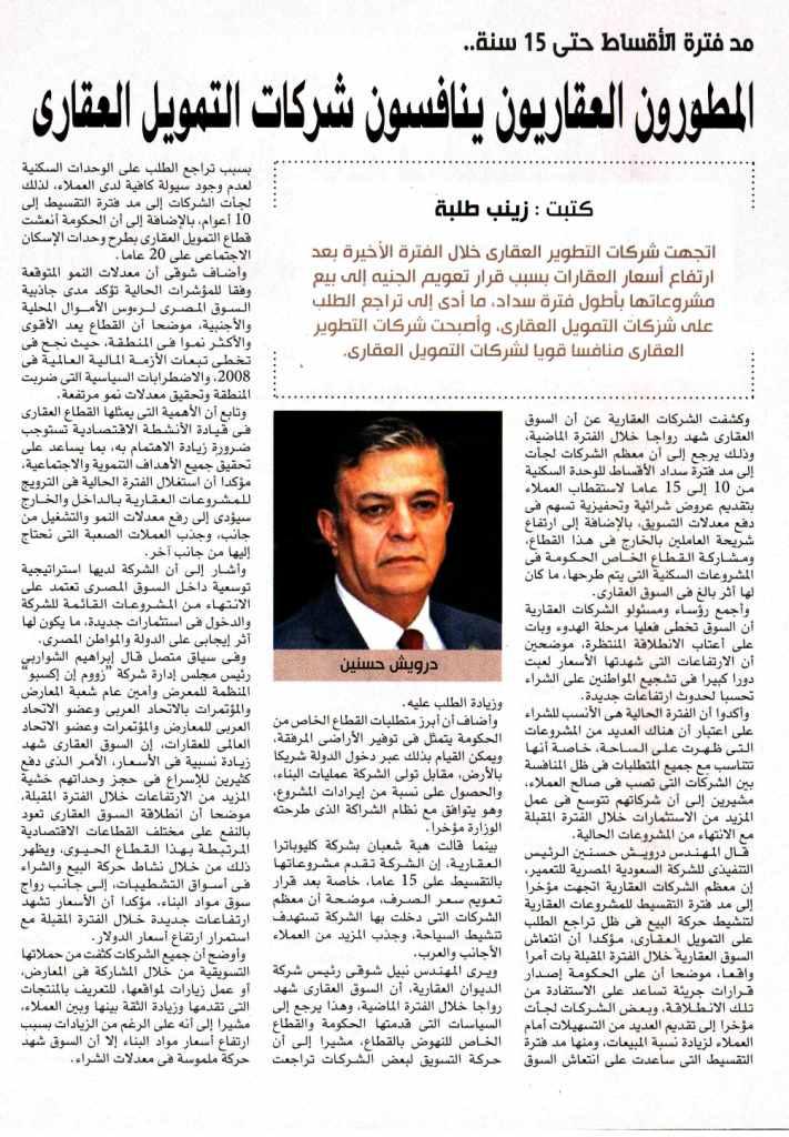 Al Ahram Alektesady 4 June P.15.jpg