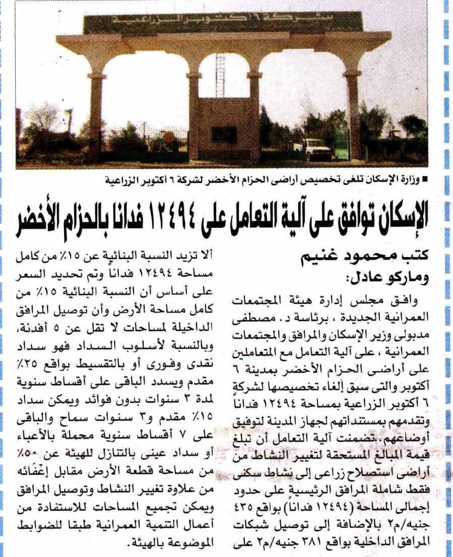 Al Akhbar 13 June P.8.jpg