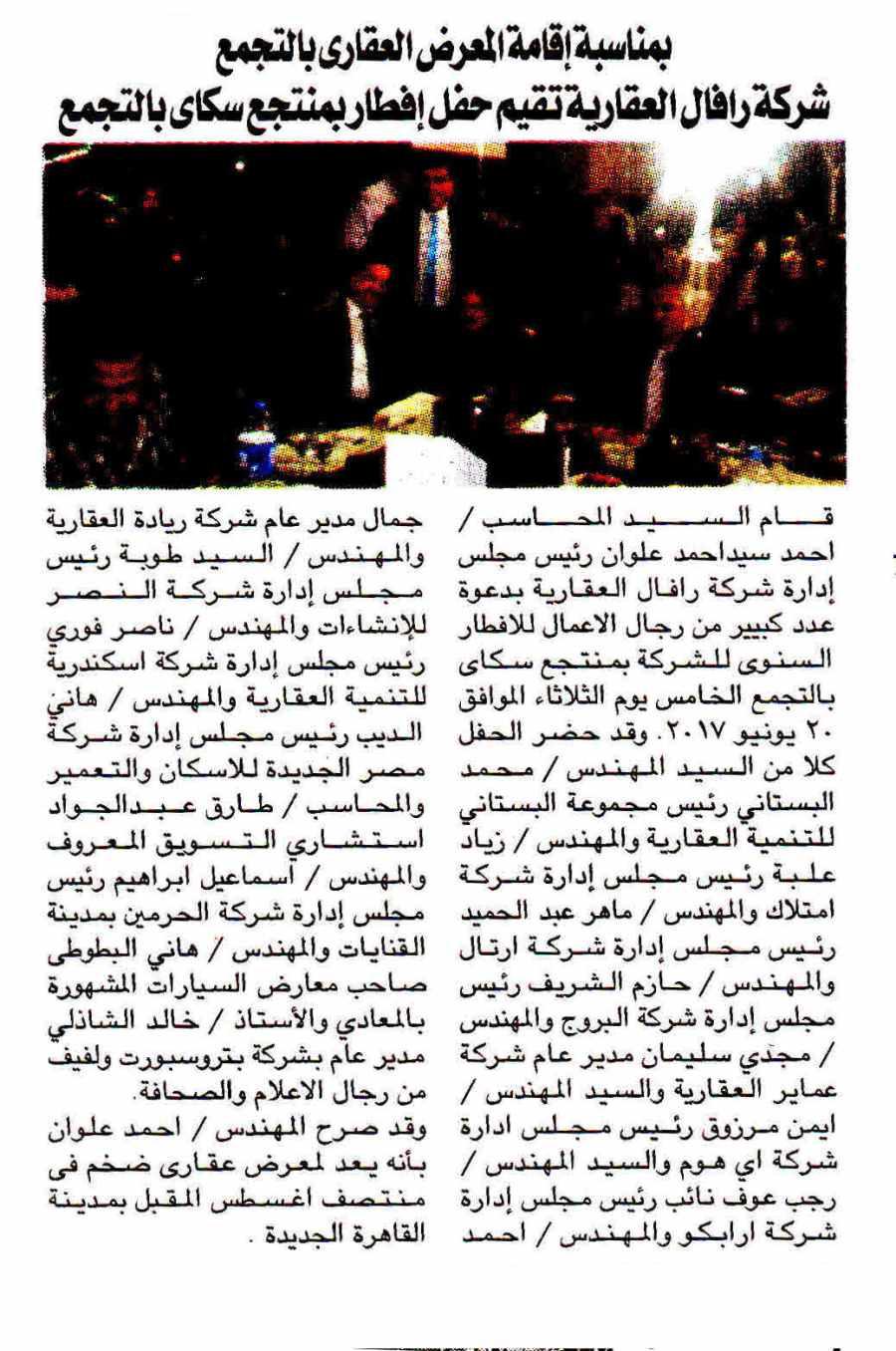Al Akhbar 22 June P.16.jpg