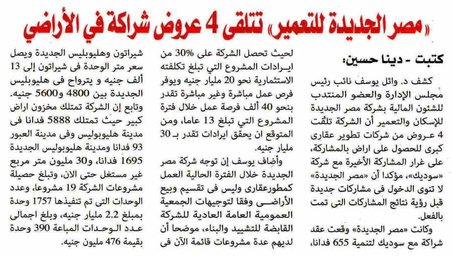 Al Alam Al Youm 1 June P.1.jpg