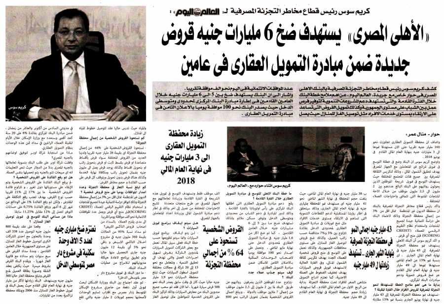 Al Alam Al Youm 11 June P.7.jpg