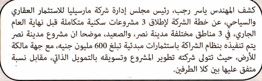Al Alam Al Youm 13 June P.6 A.jpg