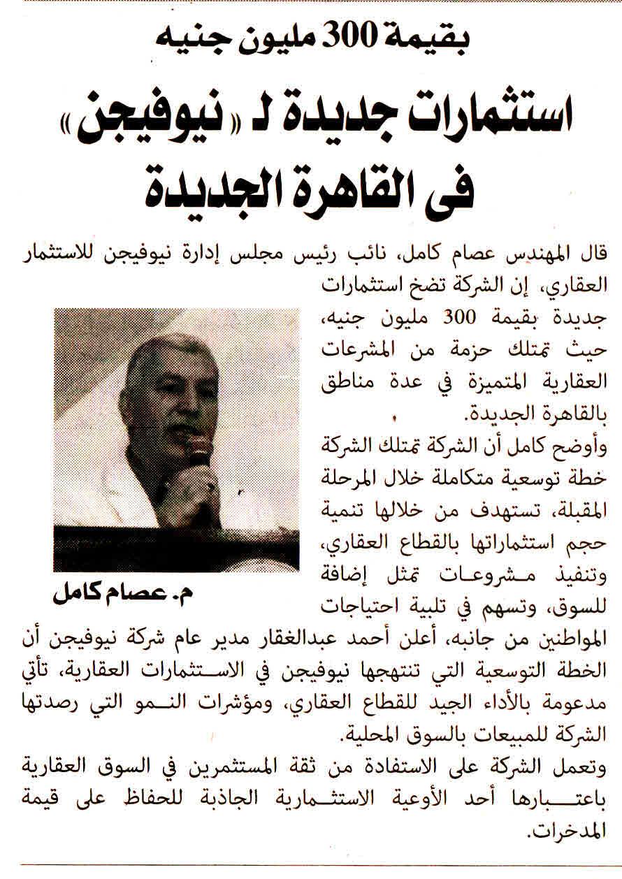 Al Alam Al Youm 13 June P.6 C.jpg