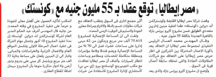 Al Alam Al Youm 14 June P.1.jpg