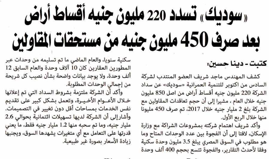 Al Alam Al Youm 20 June P.1.jpg