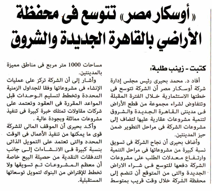 Al Alam Al Youm 21 June P.3.jpg
