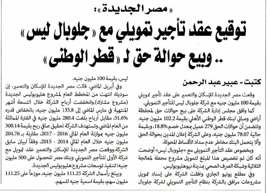 Al Alam Al Youm 22 June P.4.jpg
