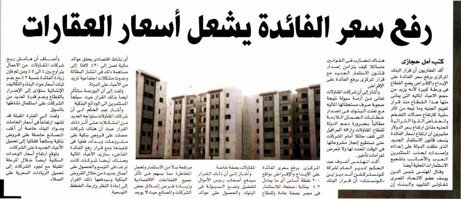 Al Amwal 11 June P.4.jpg