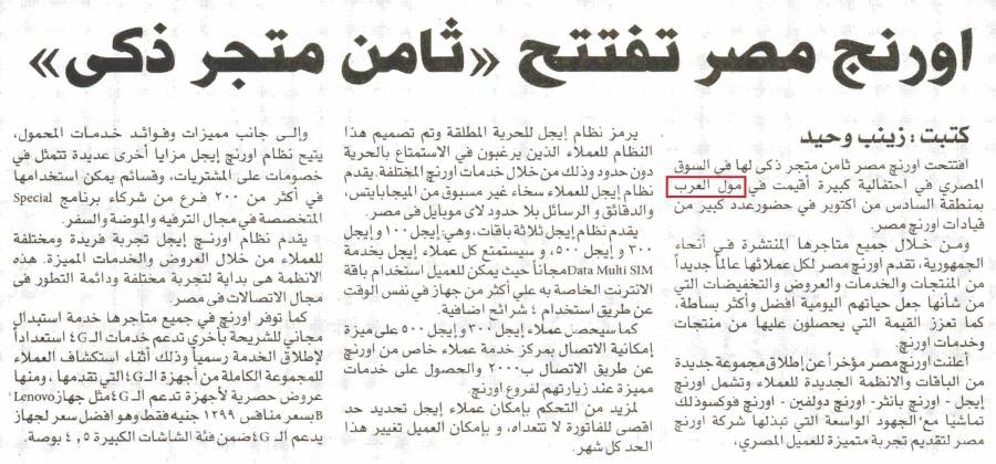 Al Amwal 4 June P.2.jpg