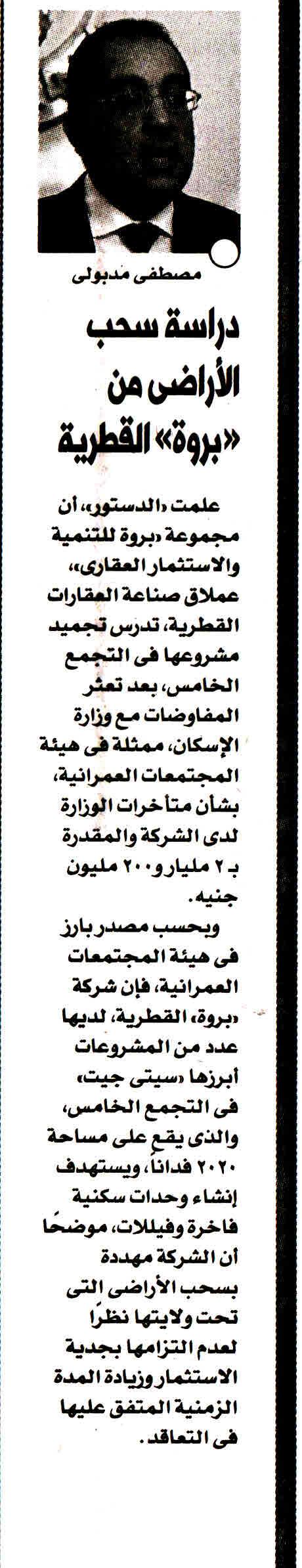 Al Dostour 18 June P.15.jpg