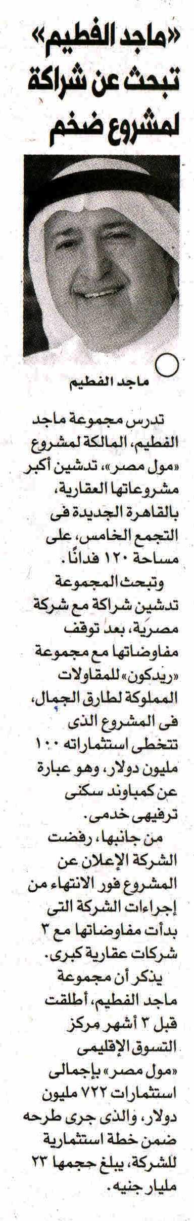 Al Dustor 4 June P.14.jpg