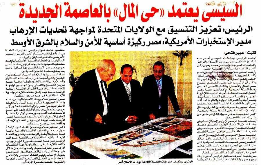 Al Gomhouria 16 June P.1.jpg