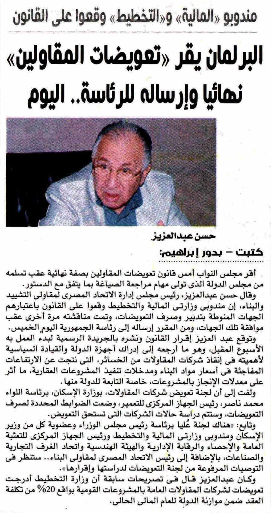 Al Mal 1 June P.1.jpg