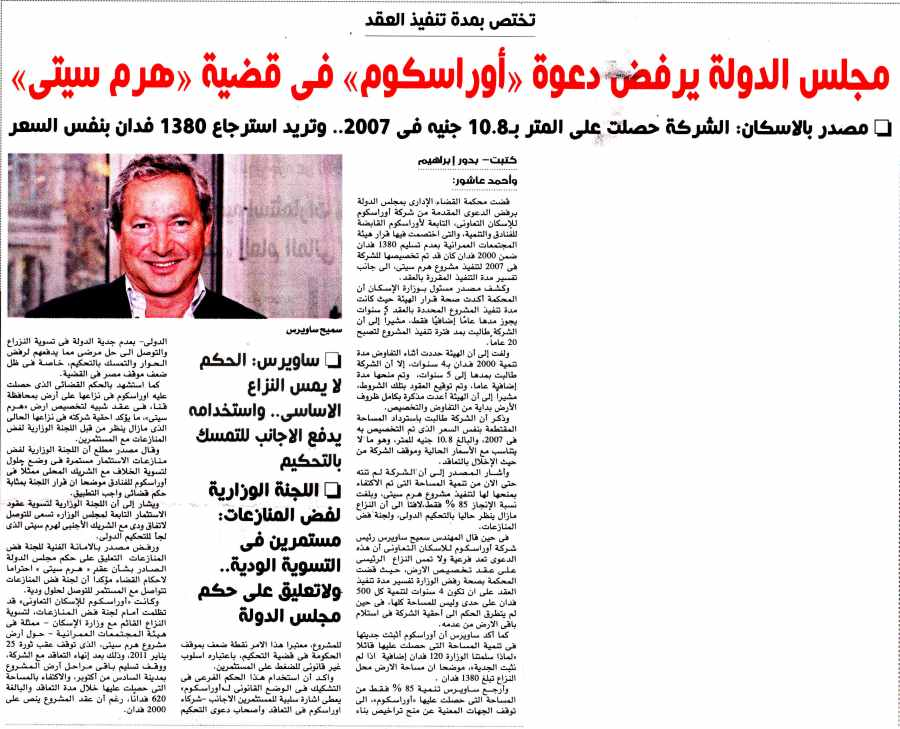 Al Mal 13 June P.1.jpg