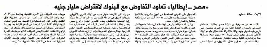 Al Shorouk (Sup) 11 June P.2.jpg