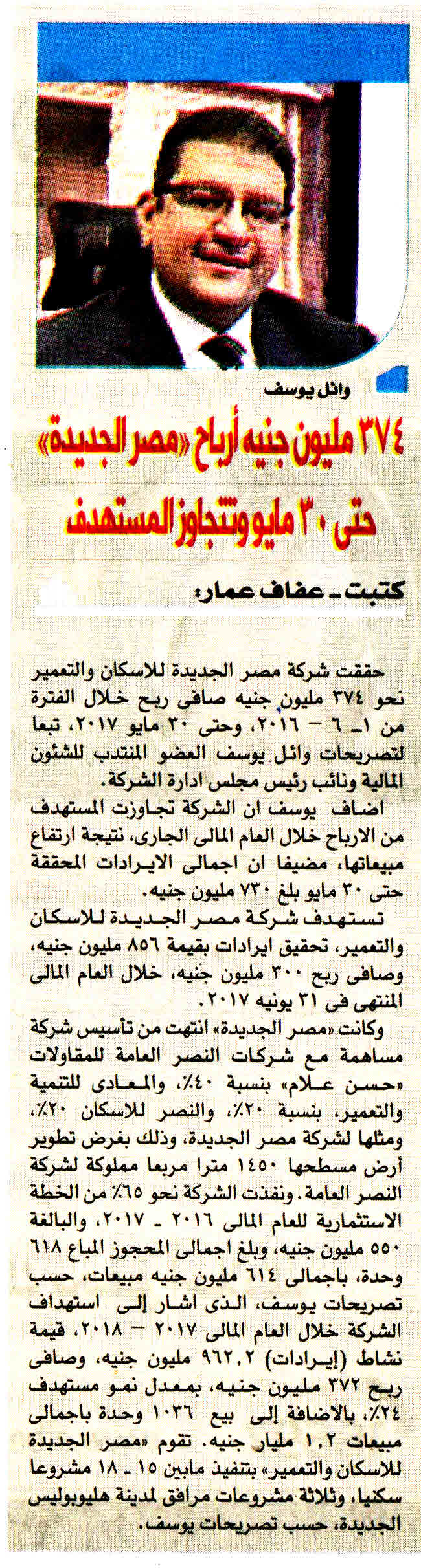 Al Shorouk (Sup) 18 June P.4 A.jpg