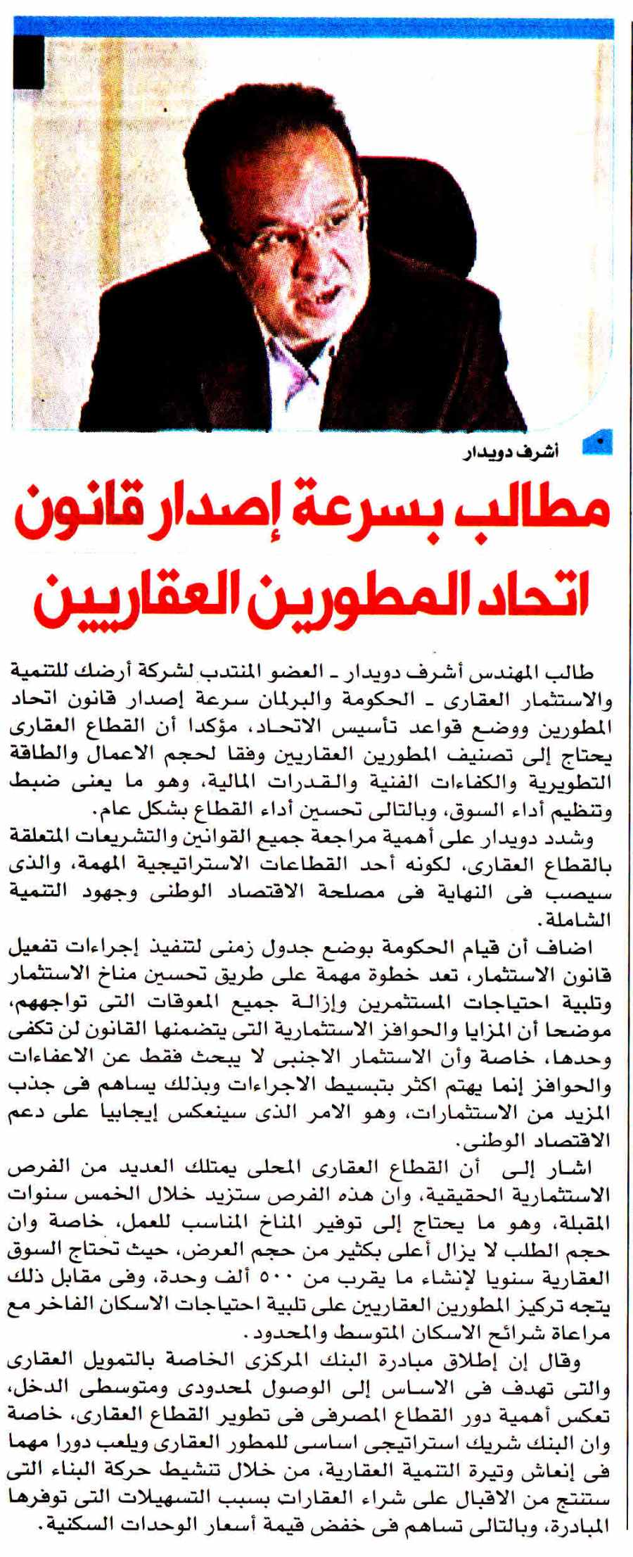 Al Shorouk (Sup) 18 June P.4 C.jpg