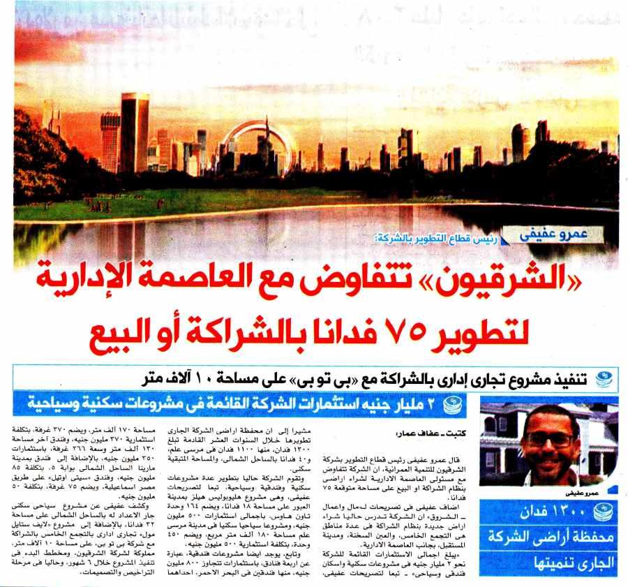 Al Shorouk (Sup) 18 June P.4 D.jpg
