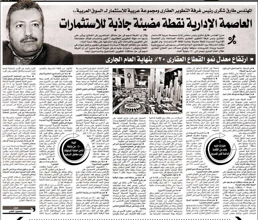 Al Souk Al Arabia 11 June P.5.jpg