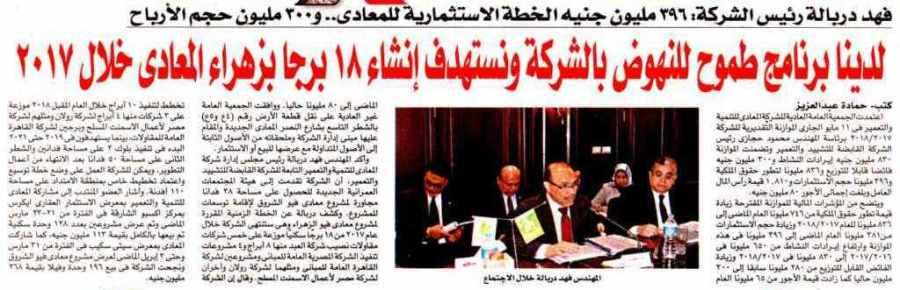 Al Souq Al rabia 4 June P.1.jpg