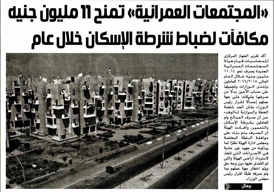 Al Wafd 15 June P.7.jpg