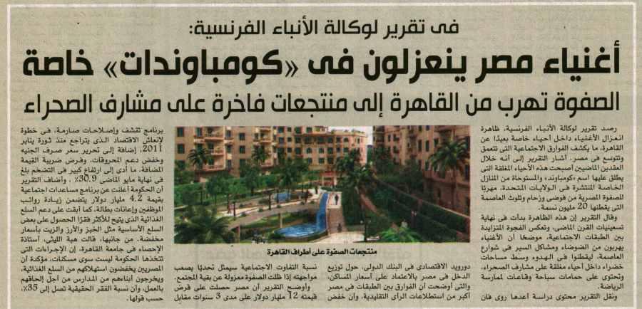 Al Wafd 20 June P.3.jpg