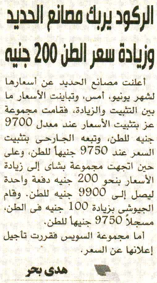 Al Wafd 4 June P.1.jpg