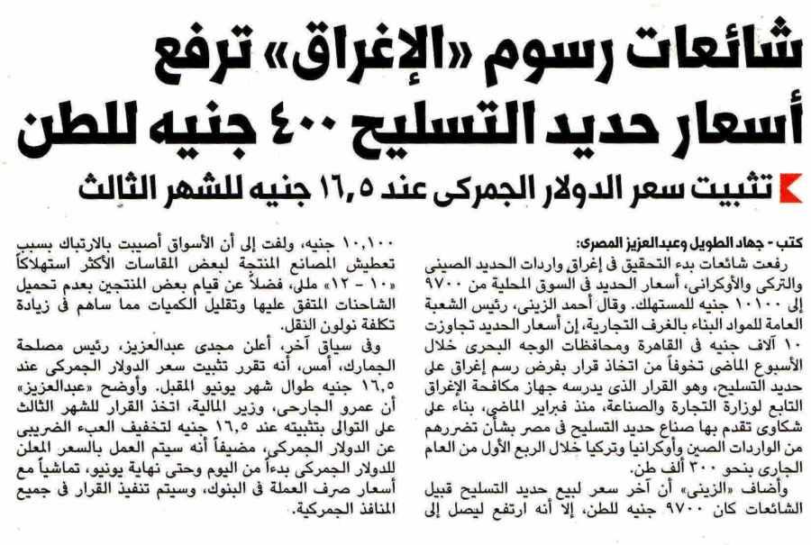Al Watan 1 June P.1.jpg
