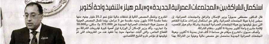 Al Youm  7 18 June P.11 A.jpg