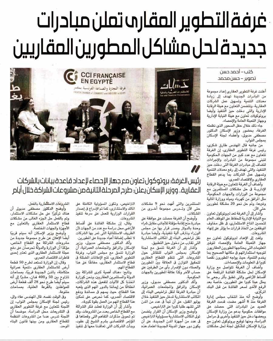 Al Youm  7 18 June P.11 C.jpg