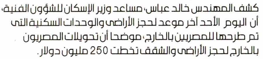 Al Youm 7  4 June P.11.jpg