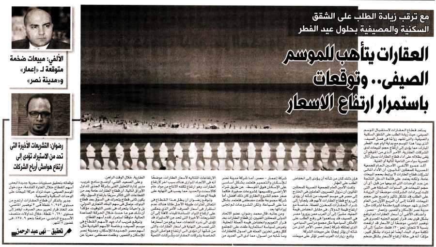 Alam Al Mal 11 June P.3.jpg