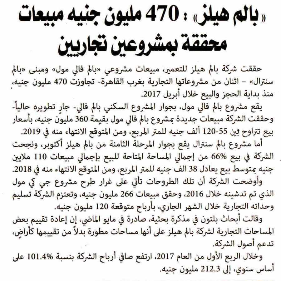 Alam Al Youm 8 June P.4..jpg