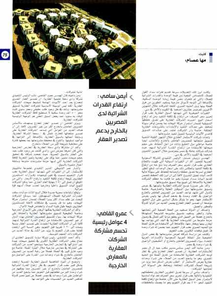 Amwal Al Ghad June PB.74-75