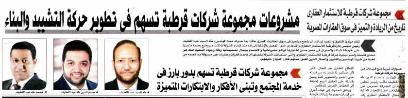 Akhbar Al Youm 29 July PA.19