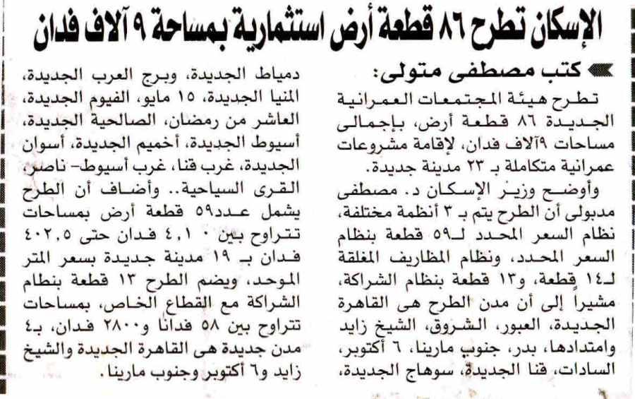 Akhbar Al Youm 8 July P.9.jpg