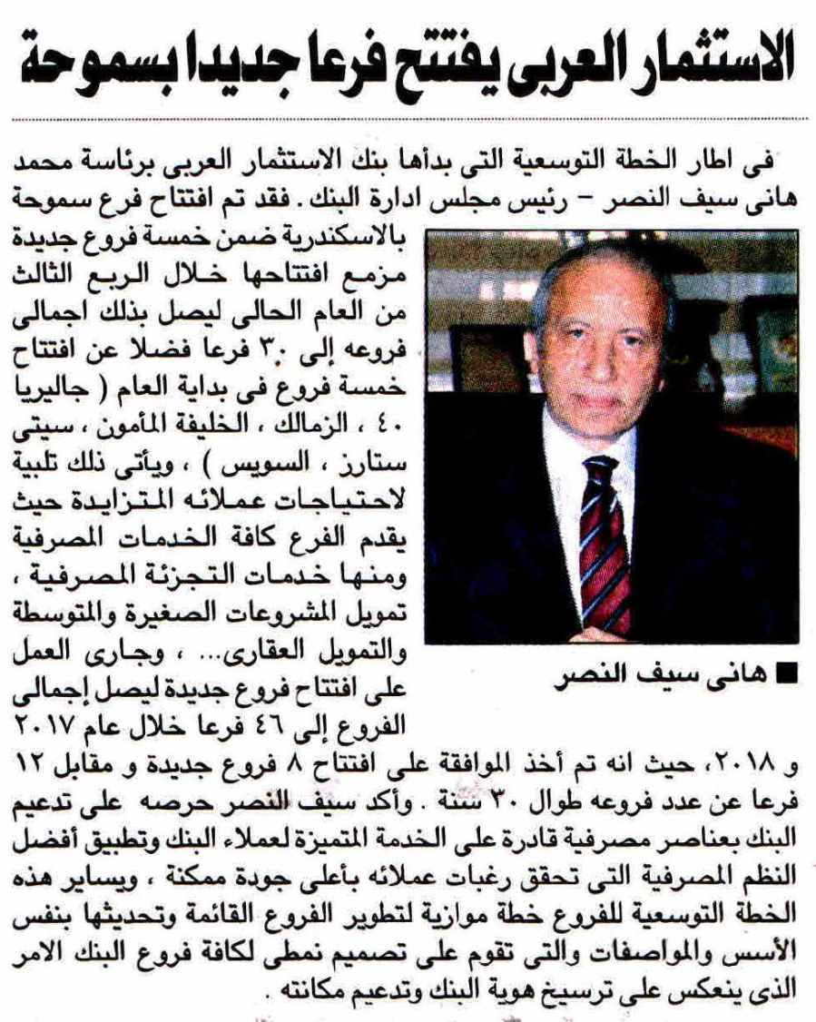 Al Ahram 16 July P.15.jpg