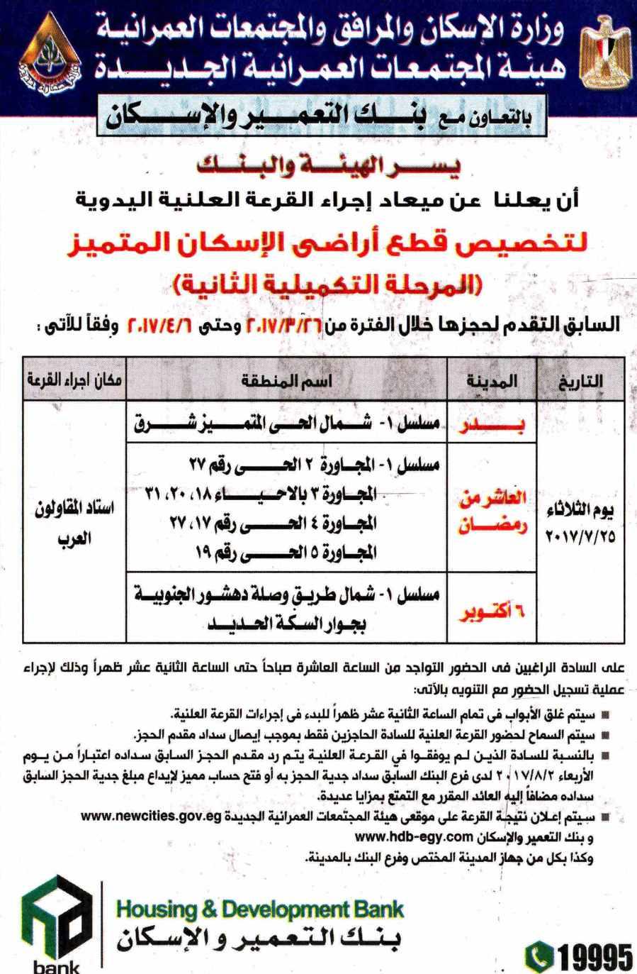 Al Ahram 18 July P.3.jpg