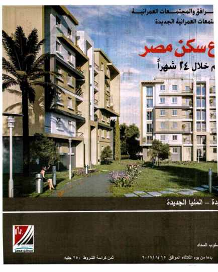 Al Ahram 24 July PA.10