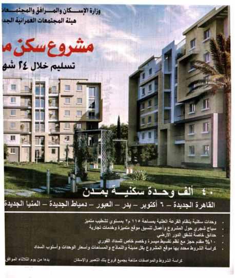 Al Ahram 24 July PB.10