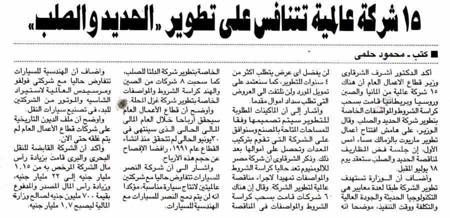 Al Ahram 24 June P.9.jpg