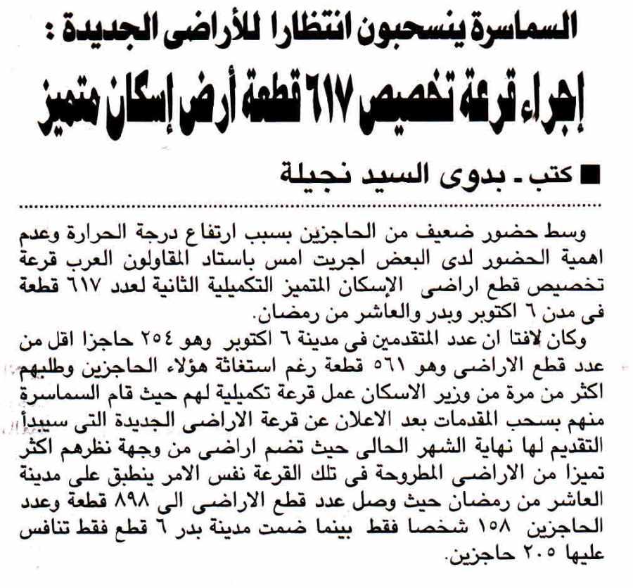 Al Ahram 26 July P.8.jpg