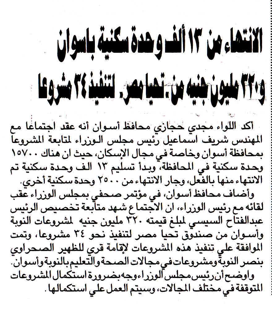 Al Ahram 27 July P.3.jpg