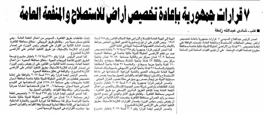 Al Ahram 28 July P.3.jpg
