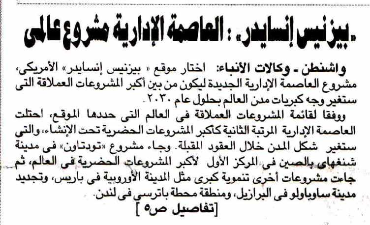 Al Ahram 28 July PA.1-5